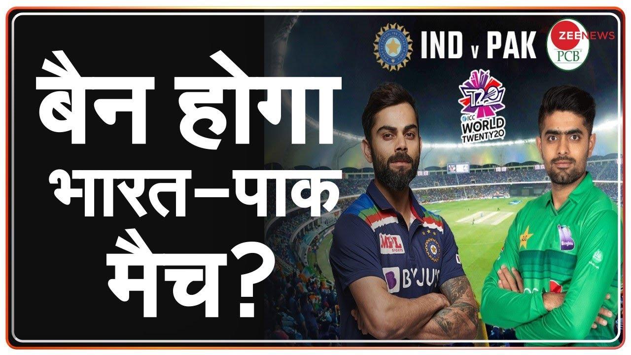 Download India Pakistan T20 World Cup Match: उठी मैच को बैन करने की मांग   Jammu And Kashmir   Hindi News