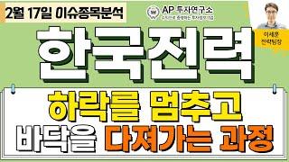 한국전력(015760) - 하락를 멈추고 바닥을 다져가…