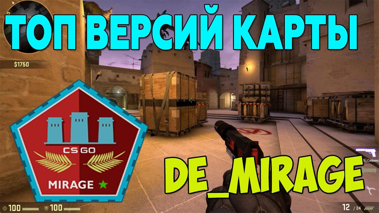 Top Versij Karty Mirage Iz Masterskoj Stim Youtube