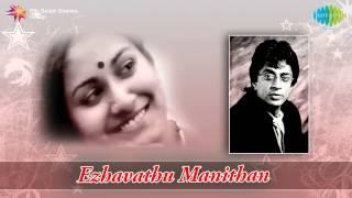 Ezhavathu Manithan | Odi Vilayadu Paappa song
