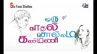 Oru Kadhal Solladi Kanmani - Tamil Album Song