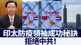 台灣模式顯成效 美助卿讚「印太防疫領袖」 新唐人亞太電視 20200501