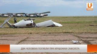 Два человека погибли при крушении учебного самолета в Бугуруслане.(, 2015-06-18T13:30:59.000Z)