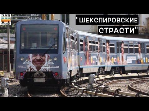 """Именной поезд """"Шекспировские"""