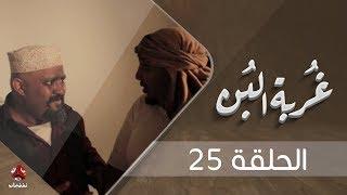 غربة البن | الحلقة  25 | محمد قحطان - صلاح الوافي - عمار العزكي - سالي حماده - شروق | يمن شباب