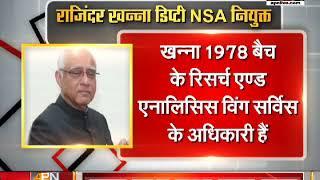 Former RAW chief Rajinder Khanna is new deputy NSA