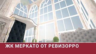 ЖК Меркато Сочи / недвижимость в сочи / бассейн, спа, парковка и вид на море / квартиры сочи