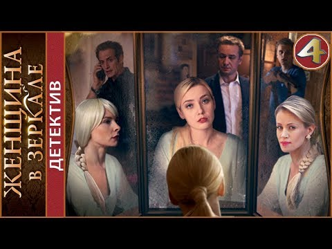Женщина в зеркале (2018). 4 серия. Детектив, мелодрама.