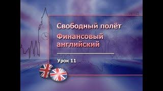 Английский язык для финансистов. Часть 6. Тест(, 2017-08-03T07:06:51.000Z)