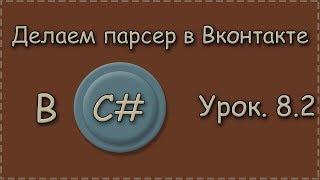 C# | Урок.8.2 | Делаем парсер в Вконтакте  | Делаем функцию разделение на открытые ЛС