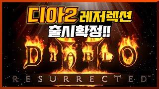 【종합게임】 디아블로2 레저렉션 소식!! 싹- 정리해드립니다! (디아블로/블리즈컨/게임뉴스/DIABLO2)