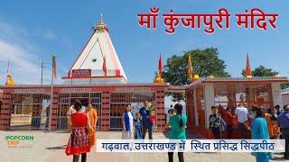 Maa Kunjapuri (कुंजापुरी) Devi Temple, Narendra Nagar, Garhwal, Uttarakhand