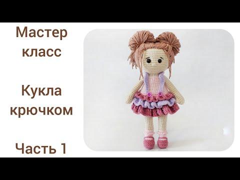 Вязаные куклы крючком мастер класс