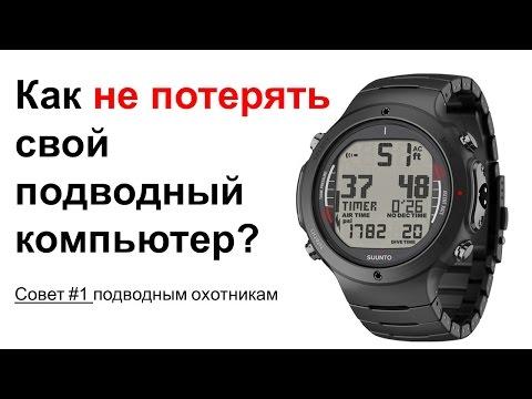 Как подводному охотнику не потерять подводный компьютер Часть1