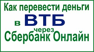 Как перевести деньги в ВТБ через Сбербанк Онлайн
