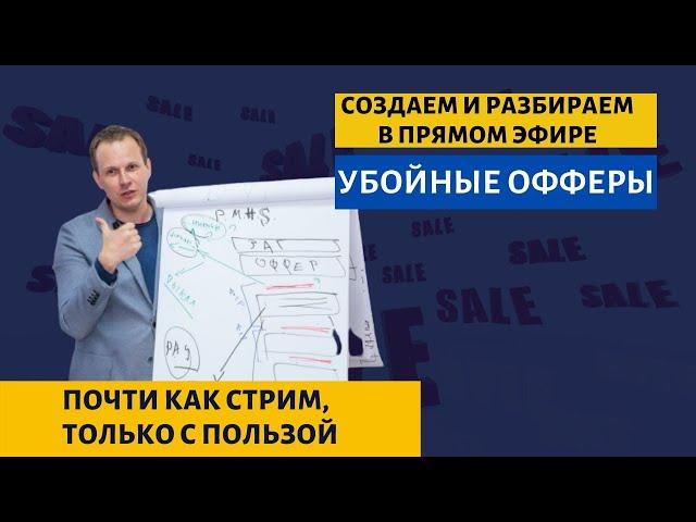 Убойный оффер | копирайтеру и маркетологу