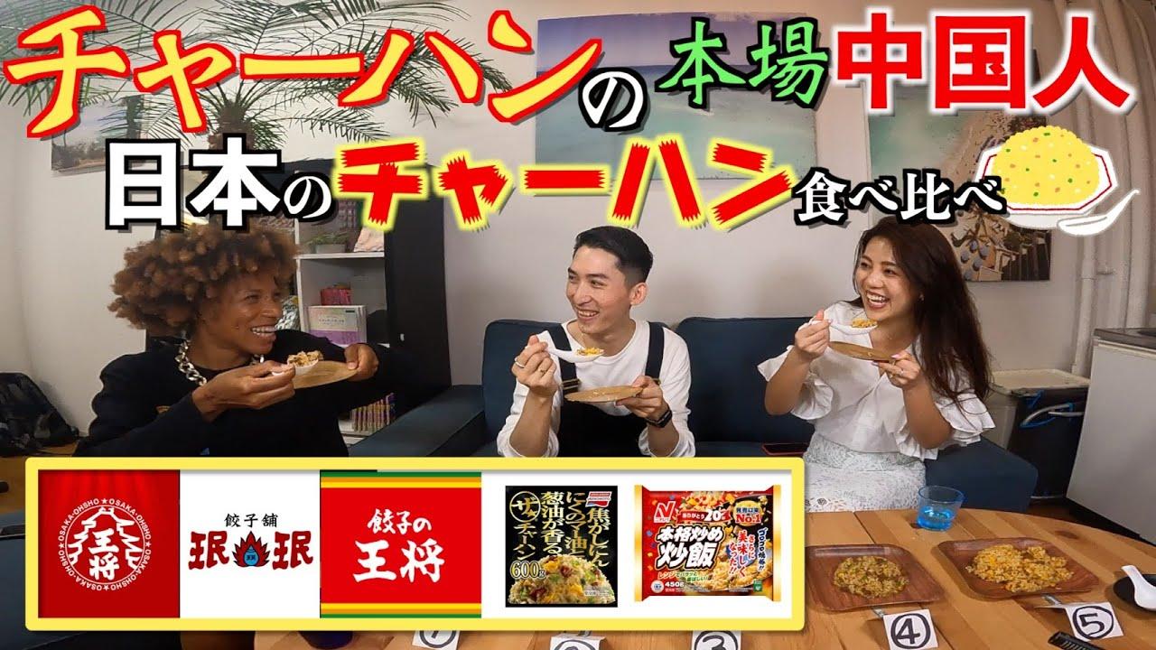 チャーハンの本場、中国人が日本のチャーハンを食べ比べしてみた!【検証動画】