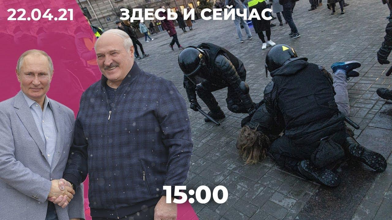 Итоги митинга 21 апреля. Лукашенко в гостях у Путина. Отношения Чехии с Россией