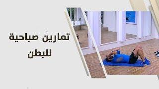 تمارين صباحية للبطن - ناصر