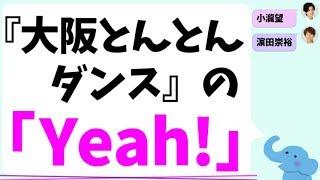 ジャニーズWESTの小瀧望くんと濵田崇裕くんが、楽曲『大阪とんとんダン...