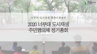 2020년 너부대 도시재생 주민협의체 정기총회