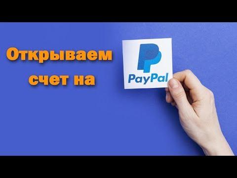 Регистрация счета на