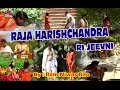 Download राजा हरीशचंद्र री जीवनी |Raja Harishchandra Ri Jeevni | Dharmik Kathayein | by Ram Niwas Rao MP3 song and Music Video