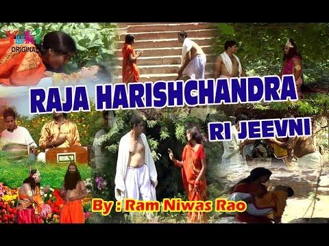 राजा हरीशचंद्र री जीवनी |Raja Harishchandra Ri Jeevni | Dharmik Kathayein | by Ram Niwas Rao