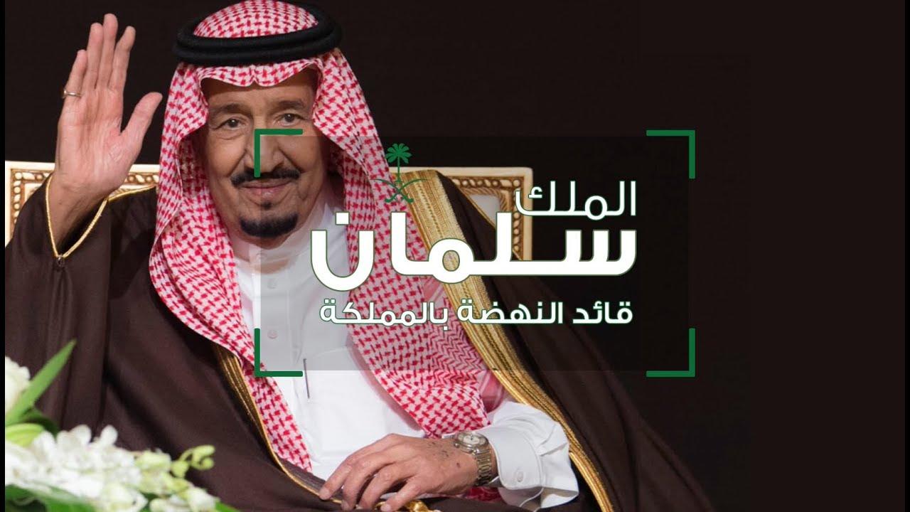 فيديوجراف في ذكرى البيعة السادسة الملك سلمان قائد النهضة في المملكة بوابة أخبار اليوم الإلكترونية