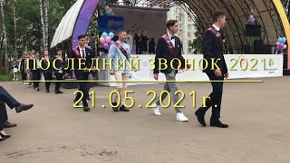 МБОУ Богородская гимназия Последний звонок 2021 (21.05.2021)