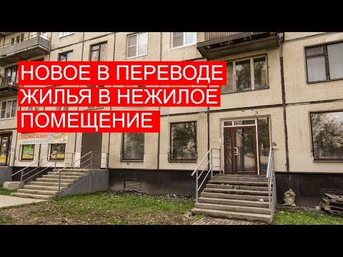 БГиБН: Новое в переводе жилья в нежилое помещение