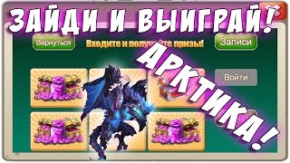 ШОК! АКЦИЯ! Арктика НАХАЛЯВУ!!! Arctica for FREE!!! iOS Castle Clash #238