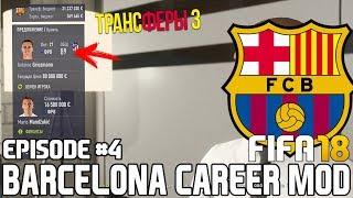 видео: ГРИЗМАНН ПЕРЕХОДИТ В БАРСЕЛОНУ? ТРАНСФЕРЫ | FIFA 18 | Карьера тренера за Барселону [#4]