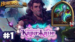 вечеринка в Каражане - Пролог и Зал - Часть 1 - Прохождение Приключения Hearthstone