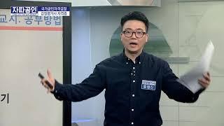 [자따공인 200120] 감정평가사 자격증 / 윤철신 감정평가사