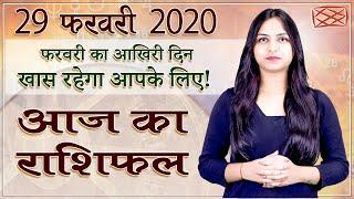 Aaj Ka Rashifal | 29 Feb 2020 | आज का राशिफल | Rashi Bhavishya | Horoscope Today | Dainik Rashifal