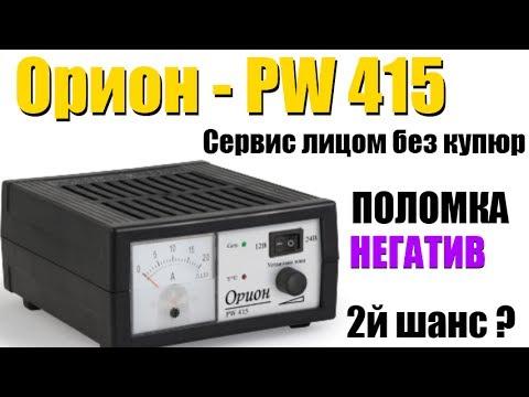 Орион PW 415 доделываем - Зарядка или сервис который не смог - Часть 1