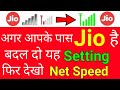 jio sim की internet speed को ! double या tripple करे jio speed fast how to increase reliance jio Sim