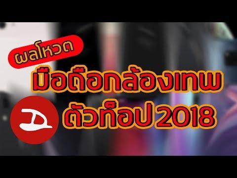 ผลโหวตรูปจากมือถือที่เทพฯที่สุด ในปี 2018 | Blind Test Tournament | Droidsans - วันที่ 21 Mar 2019