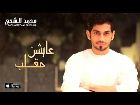 اغنية محمد الشحي عايشن مقلب 2016 كاملة / Mohamed AlShehhi - Ayshn Maqlb