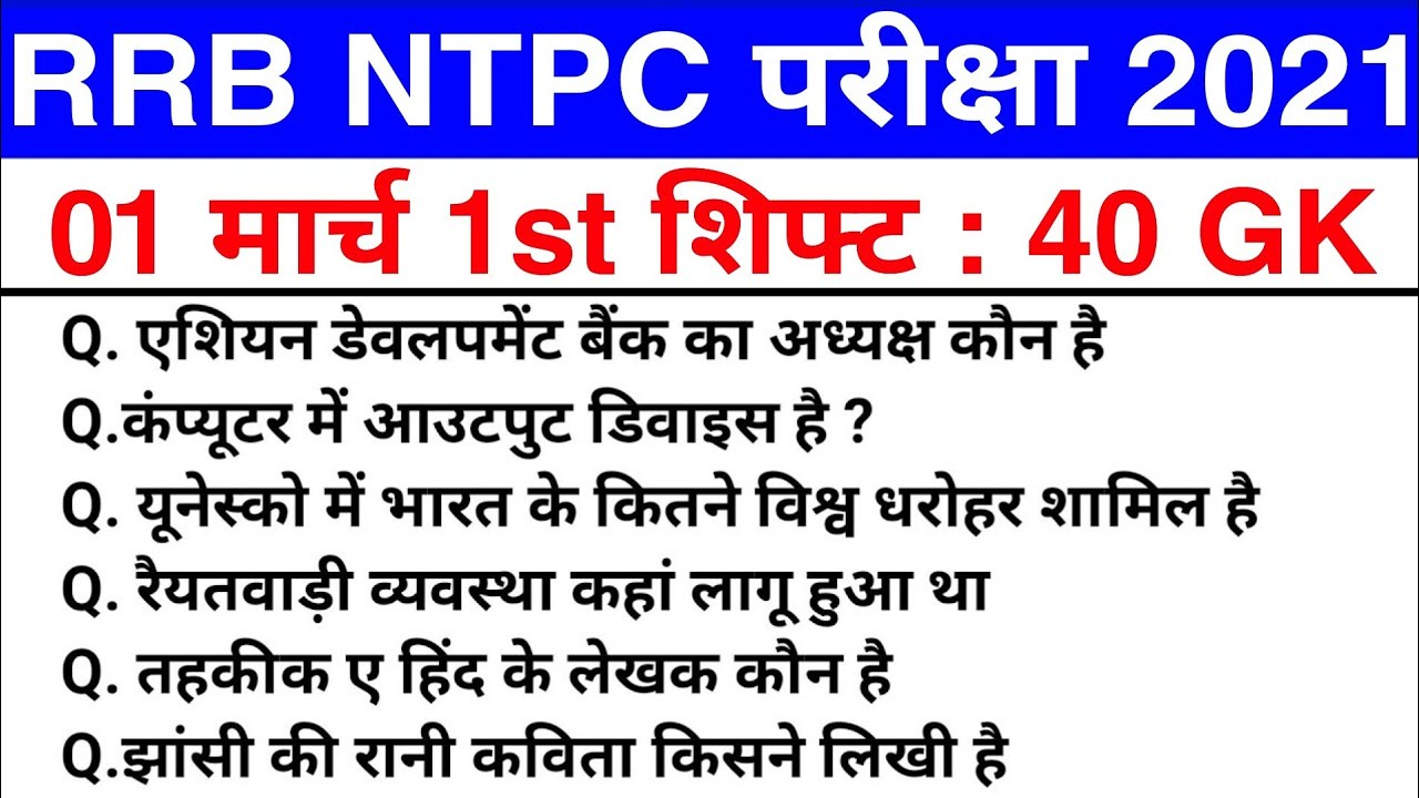 RRB NTPC Exam Analysis 2021 / RRB NTPC 1 March 1st Shift Asked Question / NTPC Today Analysis