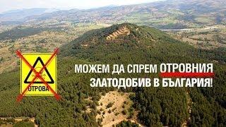 Добивът на злато в България е грабеж на века и геноцид