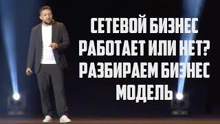 Смотреть видео Сетевой бизнес работает или нет? Разбираем Бизнес модель. Звездный Марафон. Москва. Михаил Зварыгин. онлайн