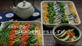 【おめかしDISH!】ひなまつりに【はちみつ甘酢】でのせるだけ簡単【ちらし寿司】 how to make 【chirashizushi】washoku meal - homemade sushi thumbnail