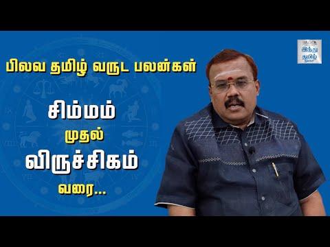 tamil-new-year-rasi-palangal-2021-simmam-to-viruchikam-horoscope-pilava-tamil-varuda-palangal-hindu-tamil-thisai
