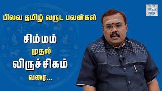 சிம்மம் முதல் விருச்சிகம் வரை | பிலவ தமிழ் வருட பலன்கள் | 2021 Tamil New Year Rasipalan |Hindu Tamil