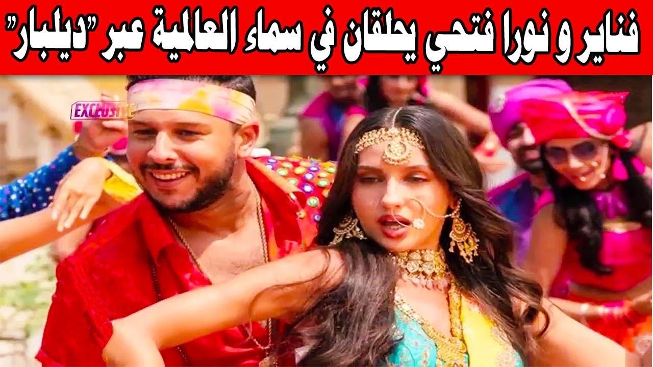 فناير و نورا فتحي يحلقان في سماء العالمية عبر