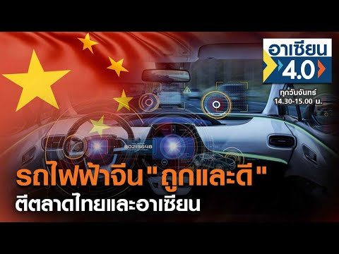 """รถไฟฟ้าจีน """"ถูกและดี"""" ตีตลาดไทยและอาเซียน"""