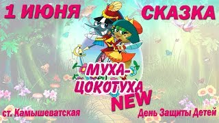 Муха   Цокотуха NEW театрализованная сказка для детей ст.Камышеватская