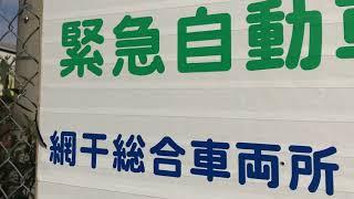 ◆保線車輌 宮原電車区 「一人ひとりの思いを、届けたい JR西日本」◆ thumbnail